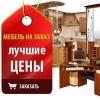 мебель заказ